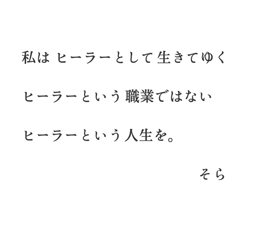 sora_message03